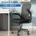 クーポン350円off〜3/11 2時★オフィスチェア メッシュ デスクチェア ロッキング 疲れにくい パソコンチェア ワークチ…