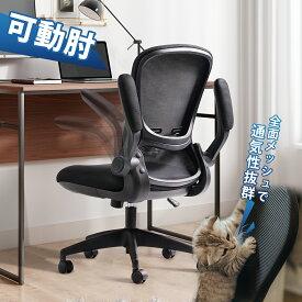 クーポン250円OFF!オフィスチェア デスクチェア ロッキング パソコンチェア 疲れにくい ワークチェア メッシュ チェア 事務椅子 椅子 おしゃれ コンパクト 昇降 PCチェア 回転 いす 子供 学習椅子 オフィス おしゃれ ブラック 黒 619 DEVAISE