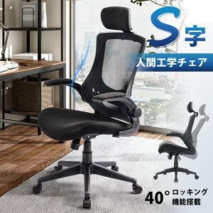 オフィスチェア デスクチェア ロッキング メッシュ ハイバック パソコンチェア ワークチェア オフィス チェアー 昇降 PCチェア 肘付 回転 いす 椅子 事務椅子 学習椅子 ビジネスチェア 高機