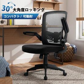 クーポン250円OFF!オフィスチェア デスクチェア 可動式アームレスト 30°ロッキング メッシュ パソコンチェア ワークチェア 事務椅子 オフィス チェアー 昇降 PCチェア 肘付 回転 いす 椅子 学習椅子 ビジネスチェア キャスター付 おしゃれ ブラック 黒 621 DEVAISE