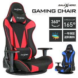 ゲーミングチェア ゲーミング座椅子 通気性抜群 オフィスチェア ゲーム用チェア パソコンチェア デスクチェア PCチェアー PC椅子多機能 360度回転 ハイバック リクライニング ヘッドレスト 可動 腰痛 長時間 2Dひじ掛け 布地 GALAXHERO