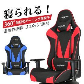 ゲーミングチェア ゲーミング座椅子 通気性抜群 360回転 座椅子 ゲーム用チェア 座イス ゲーム座椅子 多機能 ハイバック リクライニング パソコンチェア ヘッドレスト ランバーサポート 長時間 疲れにくい ブルー レッド ブラック メッシュ 布地 603 GALAXHERO
