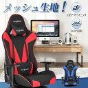 ゲーミングチェア ゲーミング座椅子 通気性抜群 360回転 座椅子 ゲーム用チェア 座イス ゲーム座椅子 多機能 ハイバッ…