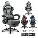 ゲーミングチェア オフィスチェア 多機能 分厚い座面 金属脚 オットマン ゲーム用チェア 事務椅子 パソコンチェア リ…