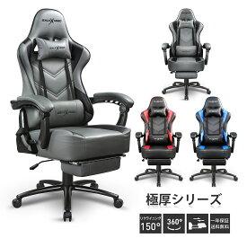 ゲーミングチェア オフィスチェア 多機能 分厚い座面 金属脚 オットマン ゲーム用チェア 事務椅子 パソコンチェア リクライニング ハイバック ヘッドレスト 腰にやさしいランバーサポート PUレザー 610 GALAXHERO