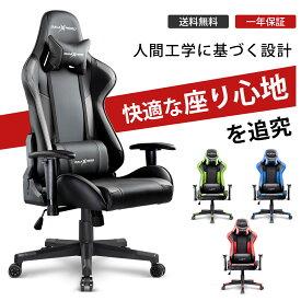 ゲーミングチェア オフィスチェア ゲーム用 チェア リクライニング ハイバック ワークチェア クッション RACING リクライニングチェア 事務椅子 パソコンチェア ヘッドレスト ランバーサポート 多機能 通気性 PUレザー おしゃれ 602 GALAXHERO