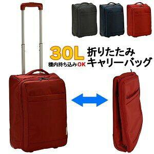 【3色展開/VALENTINO VISCANI】キャリーバッグ スーツケース 機内持ち込み 折りたたみ ソフトキャリーケース 旅行カバン 軽量 小型 Sサイズ 30L 旅行用 便利グッズ VV折りたたみ 2輪トローリー