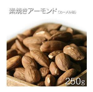 [ドライフルーツ] ナッツ アメリカ産 素焼きアーモンド(ノンパレル種) 250g