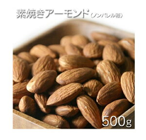 [ドライフルーツ] ナッツ アメリカ産 素焼きアーモンド(ノンパレル種) 500g