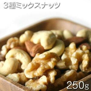 [ドライフルーツ/ミックスナッツ 250g] 3種ミックスナッツ 250g アーモンド、くるみ、カシューナッツ)おやつ お菓子作り、レシピ用 デザート用 スウィーツ用 酒の肴 おつまみ 保