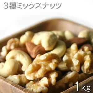 [ドライフルーツ / ミックスナッツ 1kg] 3種ミックスナッツ 1000g (アーモンド、くるみ、カシューナッツ)おやつ お菓子作り、レシピ用 デザート用 スウィーツ用 酒の肴おつまみ 保管