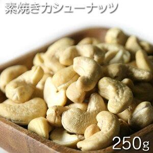 [素焼きナッツ] 素焼きカシューナッツ 250g(インド産) おつまみ 酒の肴 保管用チャック付き 乾燥食品 乾燥果実 ドライナッツ ドライフルーツ おやつ お菓子作り、レシピ用