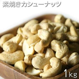 [素焼きナッツ 1kg] 素焼きカシューナッツ 1000g(インド産)おつまみ 酒の肴 お徳用 業務用サイズ 保管用チャック付き 乾燥食品 乾燥果実 ドライナッツ ドライフルーツ おや