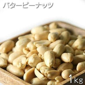 [バターピーナッツ 1kg / ドライナッツ] おつまみ 中国産 バタピー バターピーナッツ 1000g / 1パック(袋) 酒の肴 おつまみ 保管用チャック付き 乾燥ナッツ おやつ お菓子作り