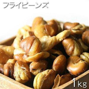 [フライビーンズ 1kg / ドライナッツ] おつまみ 中国産 フライビーンズ 1000g / 1パック(袋) 酒の肴 おつまみ 保管用チャック付き 乾燥ナッツ おやつ お菓子作り、レシピ用 デザ