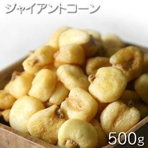 [乾燥とうもろこし]  ジャイアントコーン 500g(塩コショウ味/ペルー産) おつまみナッツ おやつ お菓子作り、レシピ用 デザート用 スウィーツ用 酒の肴  保管用チャック付き