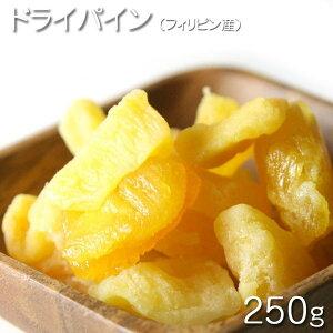 [ドライパイン 250g] ドライパイナップル フィリピン産 ドライパイン 250g / 1パック(袋) おやつ お菓子作り、レシピ用 デザート用 スウィーツ用 酒の肴 おつまみ 保管用チャック