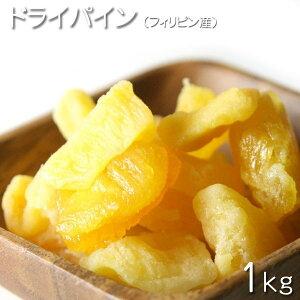 [ドライパイン 1kg] ドライパイナップル フィリピン産 ドライパイン 1000g / 1パック(袋) おやつ お菓子作り、レシピ用 デザート用 スウィーツ用 酒の肴 おつまみ 保管用チャック