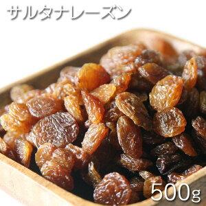 [サルタナレーズン 500g /ドライフルーツ] トルコ産 サルタナレーズン 500g / 1パック(袋) ゴールデンレーズン 干しブドウ おやつ お菓子作り、レシピ用 デザート用 スウィーツ