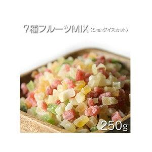 [ドライフルーツ ミックス]  7種ダイスカットミックス 5mm 250g / 1パック(袋) おやつ お菓子作り、レシピ用 デザート用 スウィーツ用 パパイヤ、パイン、いちご、りんご、キウイ