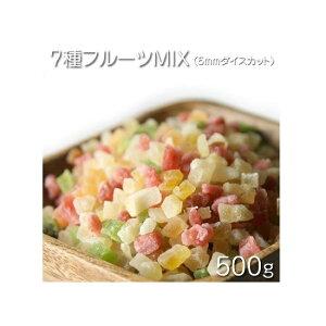 [ドライフルーツ ミックス] 7種ダイスカットミックス 5mm 500g / 1パック(袋) おやつ お菓子作り、レシピ用 デザート用 スウィーツ用 パパイヤ、パイン、いちご、りんご、キウイ、