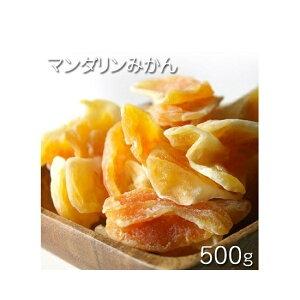 [ドライマンダリンみかん 500g / ドライフルーツ] ドライオレンジ タイ産 ドライマンダリンみかん 500g / 1パック(袋) おやつ お菓子作り、レシピ用 デザート用 スウィーツ用 酒の
