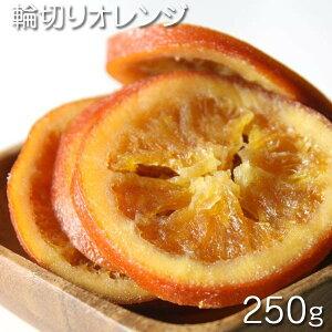 [輪切りオレンジスライス 250g /ドライフルーツ] タイ産 輪切りオレンジスライス 250g / 1パック(袋) みかん おやつ お菓子作り、レシピ用 デザート用 スウィーツ用 酒の肴 おつま