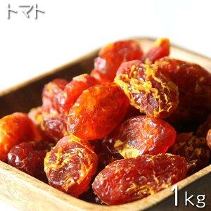 [トマト 1kg /ドライフルーツ] とまと タイ産 トマト 1000g / 1パック(袋) おやつ お菓子作り、レシピ用 デザート用 スウィーツ用 酒の肴 おつまみ 保管用チャック付き 業務用