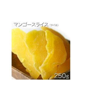 [ドライマンゴースライス 250g /ドライフルーツ] タイ産 ドライマンゴースライス 250g / 1パック(袋) おやつ お菓子作り、レシピ用 デザート用 スウィーツ用 酒の肴 おつまみ 保管