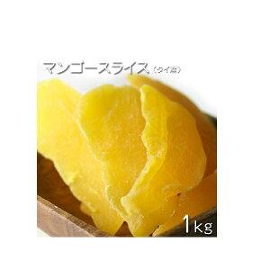 [ドライマンゴースライス 1kg /ドライフルーツ] タイ産 ドライマンゴースライス 1000g / 1パック(袋) おやつ お菓子作り、レシピ用 デザート用 スウィーツ用 酒の肴 おつまみ 保管