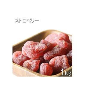[ドライ苺 1kg / ドライフルーツ] いちご タイ産 ドライストロベリー 1000g / 1パック(袋) おやつ お菓子作り、レシピ用 デザート用 スウィーツ用 酒の肴 おつまみ 保管用チャッ