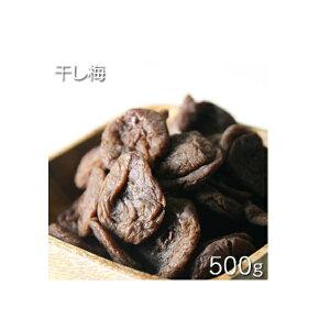 [干し梅 500g /ドライフルーツ] 中国産 干し梅 500g / 1パック(袋) おやつ お菓子作り、レシピ用 デザート用 スウィーツ用 酒の肴 おつまみ 保管用チャック付き 業務用 乾燥果実