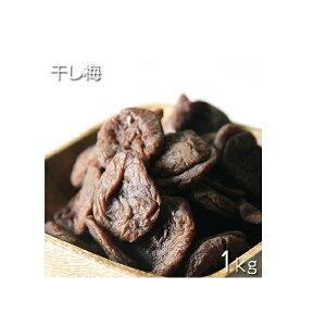 [干し梅 1kg /ドライフルーツ] 中国産 干し梅 1000g / 1パック(袋) おやつ お菓子作り、レシピ用 デザート用 スウィーツ用 酒の肴 おつまみ 保管用チャック付き 業務用 乾燥果実