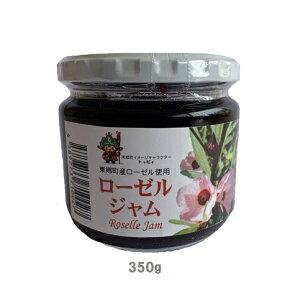 【完全無添加のローゼルジャム】 350g 愛知県東郷町特産品『ローゼル』使用 ヨーグルト、パン、サラダなどに