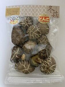<愛知県旧下山村産> 原木栽培 乾しいたけ どんこ 65g【厚肉】 原木乾燥しいたけ、国産、肉厚、原木育ち、乾燥原木椎茸、干しいたけ、乾燥椎茸、干椎茸