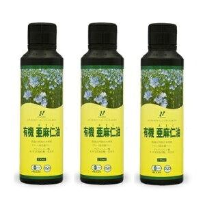 [ニューサイエンス 商品 有機 亜麻仁油 アマニ油 250ml × 3本セット まとめ買い] フラックスオイル(ニュージーランド産) アマニオイル あまに油 オメガ3 オーガニック 健康食品 プレゼント