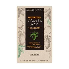 [リフレ] ダイエットのみかた 62粒 [サプリメント] アフリカマンゴノキエキス、難消化性デキストリンを配合! サプリ [追跡可能メール便発送 ※代引き不可]