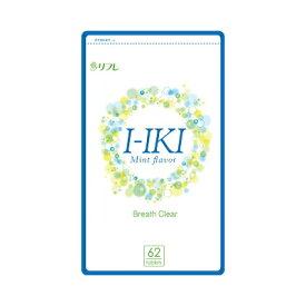 [リフレ] リフレ I-IKI(イーイキ) 62粒 [サプリメント] エチケットケア サプリ 健康食品 [送料無料!追跡可能メール便発送 ※代引き不可]