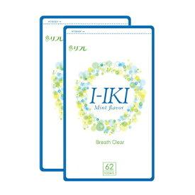 [2個セット / リフレ] リフレ I-IKI(イーイキ) 62粒 ×2個 [サプリメント] エチケットケア サプリ 健康食品 [送料無料!追跡可能メール便発送 ※代引き不可]