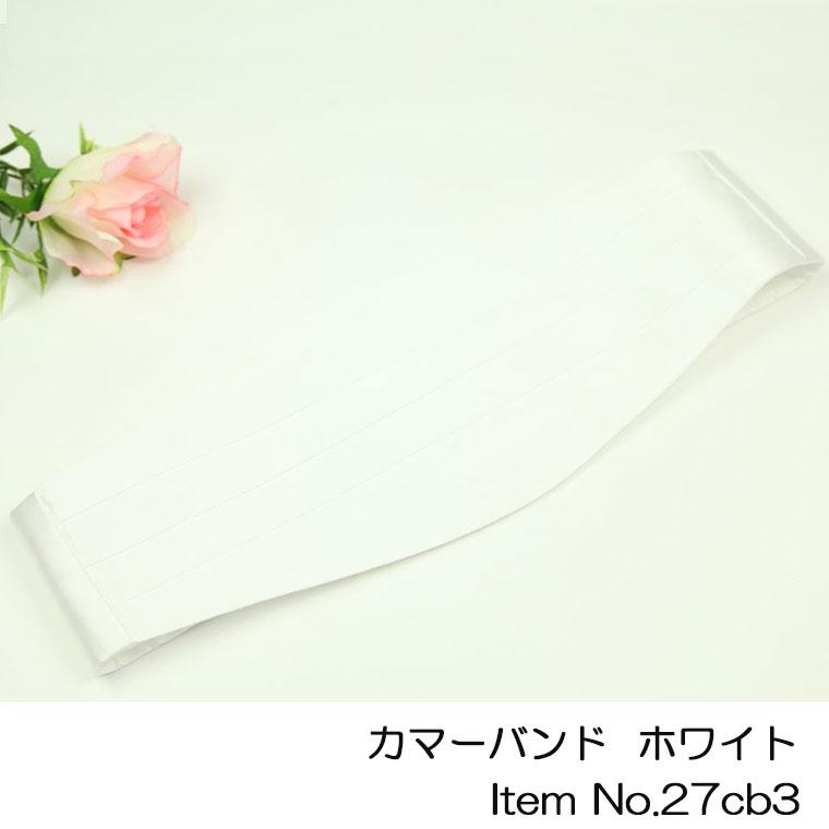 カマーバンド 白 ホワイト タキシード ダンス衣装 結婚式 パーティー ステージ 衣装 DM便 対応【商品番号:27cb3】