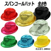 スパンコール帽子,8色,ハット,ステージ、ダンス、舞台、合唱、カラオケ衣装,ライブ、マジック用