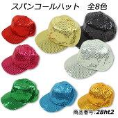 スパンコール帽子28ht2-00