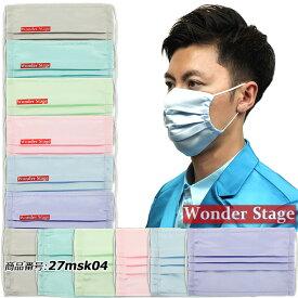 マスク パステルカラー プリーツ サテン生地 布マスク 洗える 男女兼用 耳が痛くなりにくい 無地 全6色 27msk04