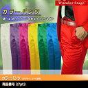 パンツ,ノータック,カラーパンツ,カラフル,赤・青・緑・黄・紫・ピンク・白の7色,ステージ衣装,ダンス衣装,カラオケ衣装,舞台衣装【パンツのみ】