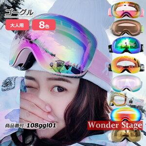 スキー スノーボード ゴーグル メンズ レディース メガネ対応 眼鏡対応 球面ダブルレンズ 108ggl01