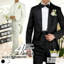 燕尾服(肩パット有り) 白 ホワイト 黒 ブラック 販売 結婚式 パーティ 演奏会 発表会 ステージ衣装 舞台衣装 指揮者用…