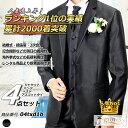 タキシード ブラック ベスト アスコットタイ付き 4点セット 大きいサイズ S〜5L 結婚式 海外 披露宴 二次会 パーティ…