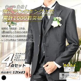 e3020a2189932 タキシード ブラック 黒 ベスト アスコットタイ付き 4点セット 結婚式 ウエディング 演奏会 発表