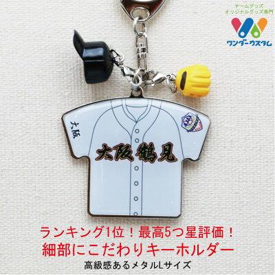 メタルマスコットユニフォーム型(大)