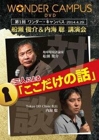 DVD「ここだけの話」 船瀬俊介×内海聡